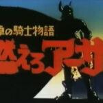 Melhores temas adaptados para português em animes dos anos 80